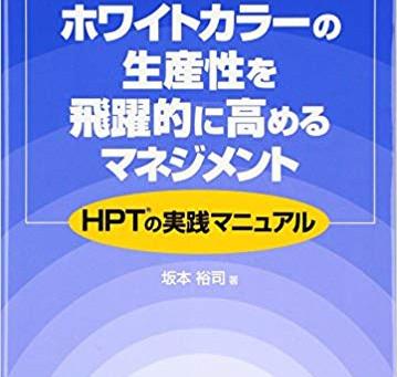 【執筆】ホワイトカラーの生産性を飛躍的に高めるマネジメント―HPTの実践マニュアル