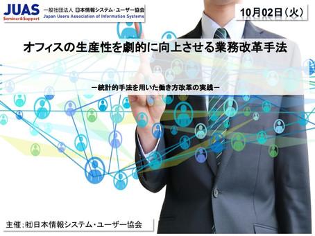 【講座】オフィスの生産性を劇的に向上させる業務改革手法 -統計的手法を用いた働き方改革の実践-(第2回)/ ㈳日本情報システム・ユーザー協会