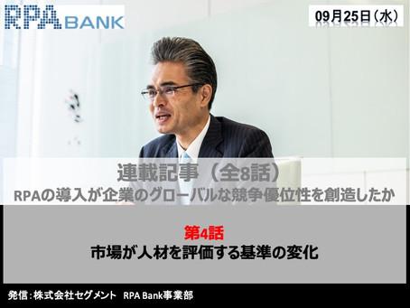 【発信】第4話:市場が人材を評価する基準の変化 / RPA Bank