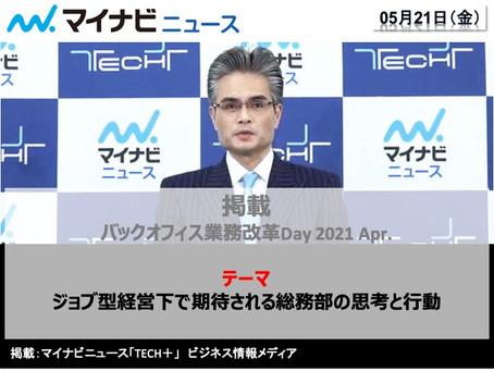 【掲載】ジョブ型雇用の時代、総務部に期待される「思考」と「行動」とは / マイナビニュース「TECH+」 ビジネス情報メディア