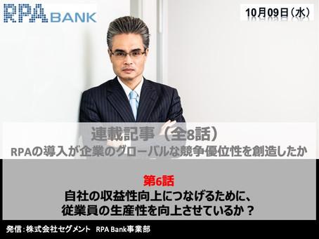 【発信】第6話:自社の収益性向上につなげるために、従業員の生産性を向上させているか? / RPA Bank