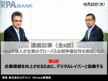 【発信】第8話(最終話):企業価値を向上させるために、デジタルレイバーと協働する / RPA Bank