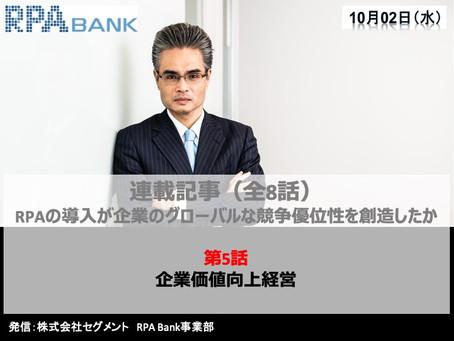 【発信】第5話:企業価値向上経営 / RPA Bank