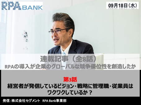 【発信】第3話:経営者が発信しているビジョン・戦略に管理職・従業員はワクワクしているか? / RPA Bank