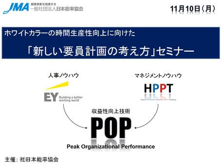 【講座】㈳日本能率協会;ホワイトカラーの時間生産性向上に向けた「新しい要員計画の考え方」セミナー