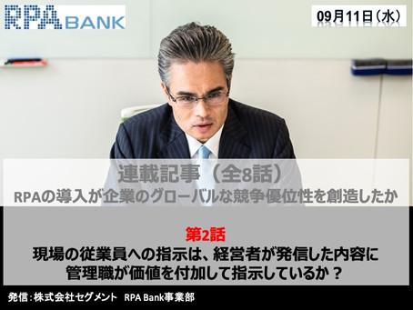 【発信】第2話:現場の従業員への指示は、経営者が発信した内容に管理職が価値を付加して指示しているか? / RPA Bank