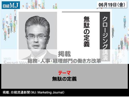 【掲載】無駄の定義 / 日経MJ