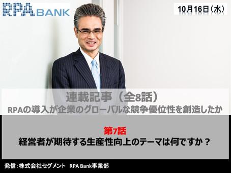 【発信】第7話:経営者が期待する生産性向上のテーマは何ですか?   / RPA Bank