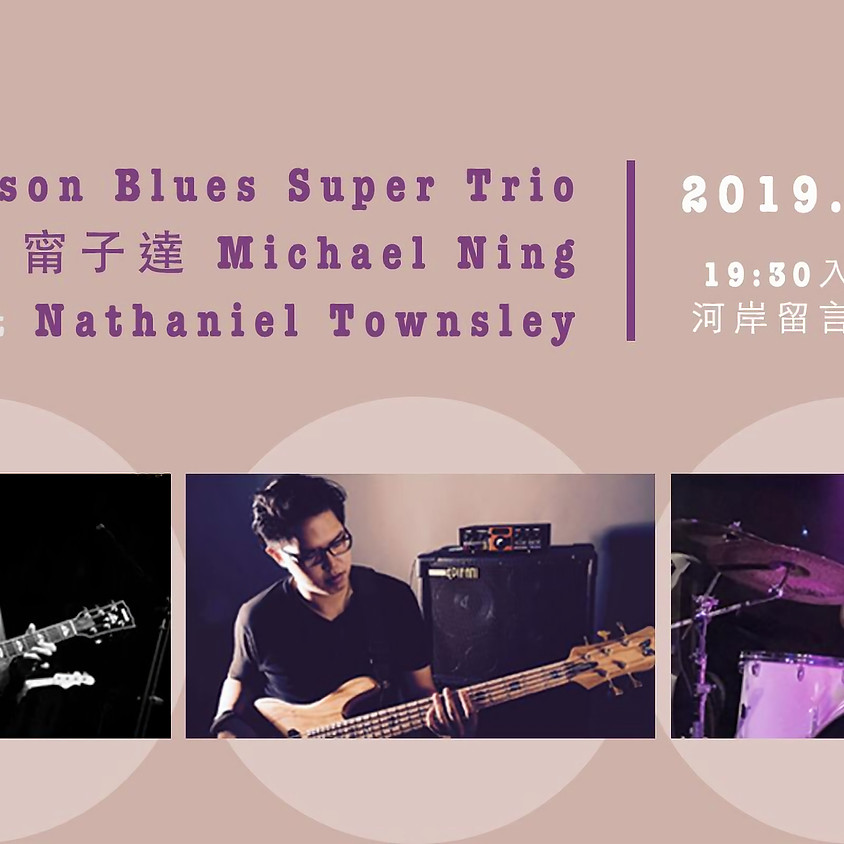 Jamie Wilson Blues Super Trio Ft. 甯子達 Michael Ning & Special Guest Nathaniel Townsley