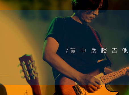 資深神級樂手黃中岳 編曲大師步入流行音樂教育