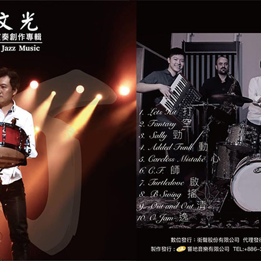 張文光「打」第五張爵士鼓演奏創作專輯-發行音樂會
