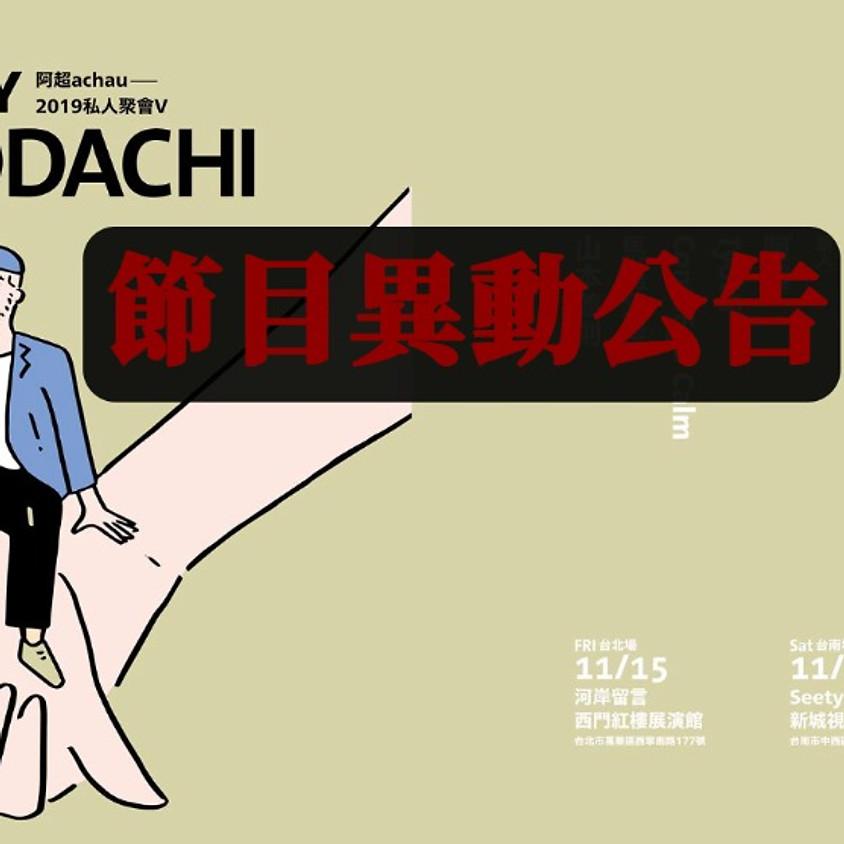 阿超《私人聚會V》─Dear my TOMODACHI!台北場
