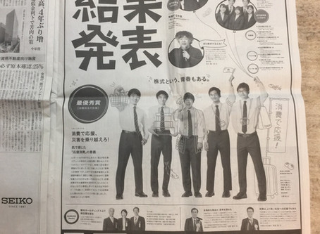 日経ストックリーグ最優秀賞