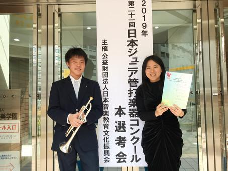 日本ジュニア管打楽器コンクール決勝伴奏