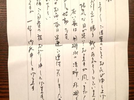 日本語の難しさ