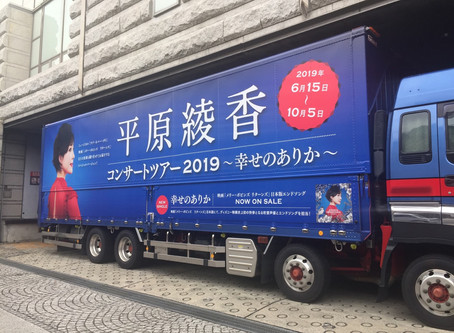 平原綾香コンサートツアー~幸せのありか~