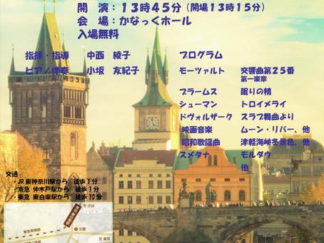 横浜フルートアンサンブル響コンサート