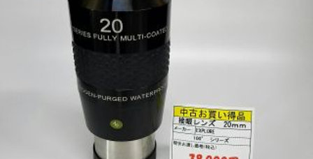 【中古品】EXPLORE SCIENTIFIC 100° 20mm