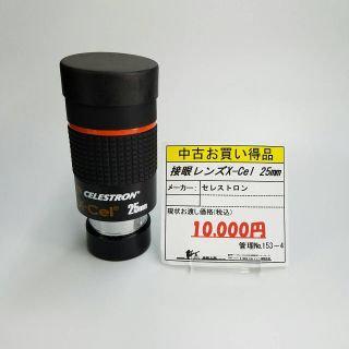 【中古品】セレストロン X-Cel 12.5mm