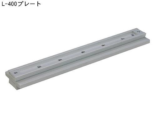 タカハシ L-400プレート(FGプレート)