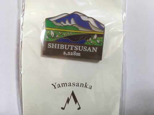 百名山バッチ029至仏山(B)yamasanka