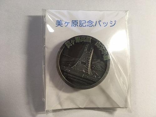 百名山バッチ061美ヶ原(A)