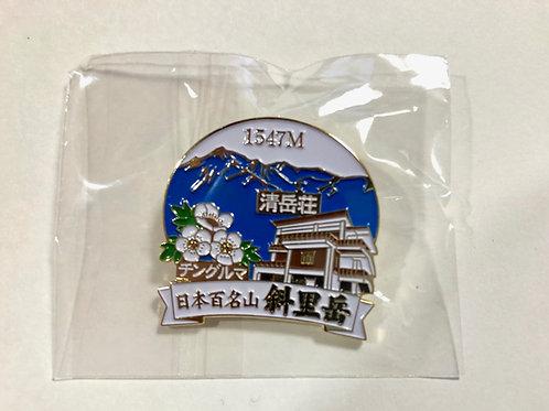 百名山バッチ003斜里岳(B)