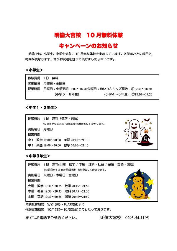 20 10月体験生 大宮.jpg