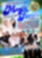 Musikferien 2020 Front.jpg