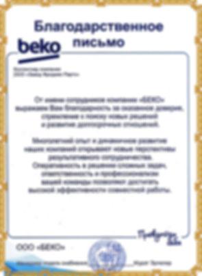 Благодарственное письмо БЕКО
