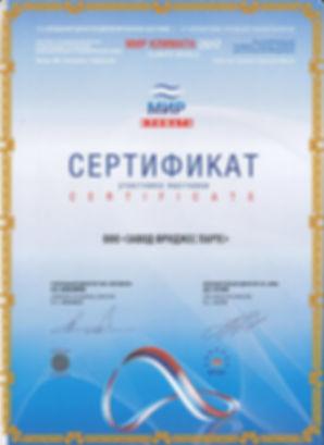Сертификат об участии в Мир Климата
