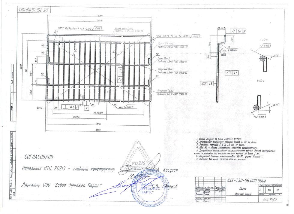 ЛХК-250.jpg