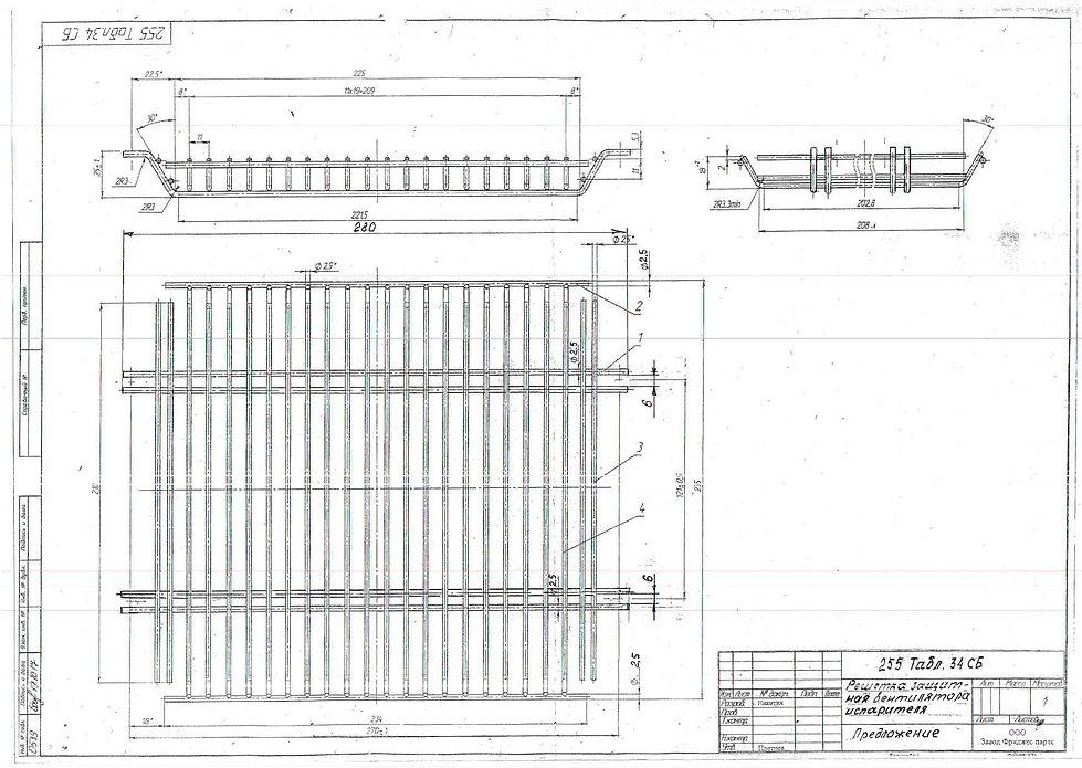 Решетка вентилятора ООО ЗФП.jpg