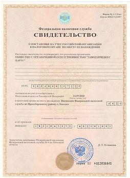 """Свидетельство о регистрации ООО """"ЗФП"""" в ИФНС"""