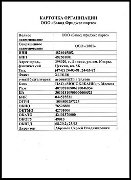 "Реквизиты ООО ""ЗФП"""