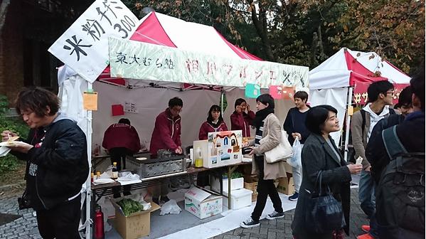 むら塾 駒場祭写真.png
