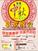 Mid-autumn Festival Gala