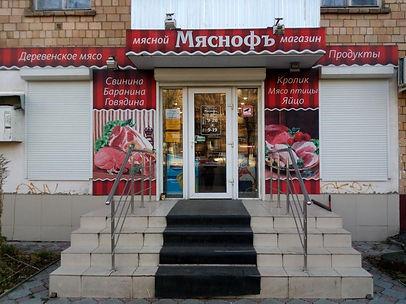 Магазин «МяснофЪ»