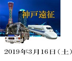 2019鯉城蹴球団 神戸遠征案内