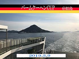 バームクーヘンCUP.jpg