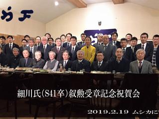 叙勲受章お祝い会の様子2019.2.19