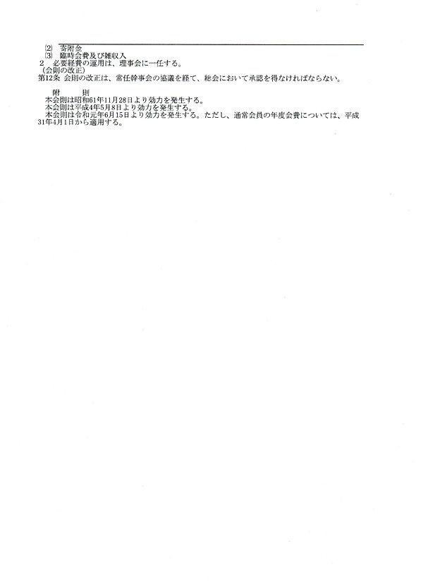 鯉城蹴球団会則2019改002.jpg