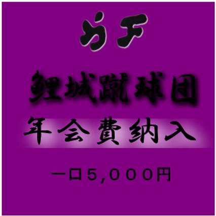 年会費のお支払い(1口5000円)
