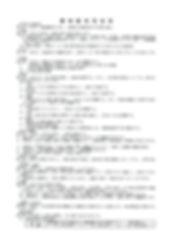 鯉城蹴球団会則2019改001.jpg