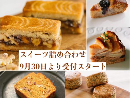 9月30日受付スタート「オンラインショップ」