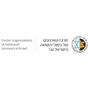 Center Organizations of Holocaust Survivors in Israel