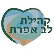 Kehilat Lev Efrat