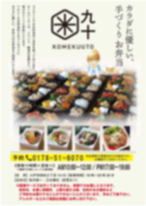 お弁当メニュー_20190708.jpg