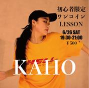 KAHO 初心者向け ワンコイン レッスン