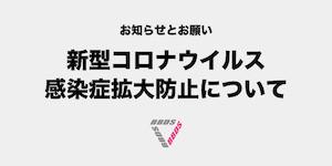 コロナお知らせ.jpg